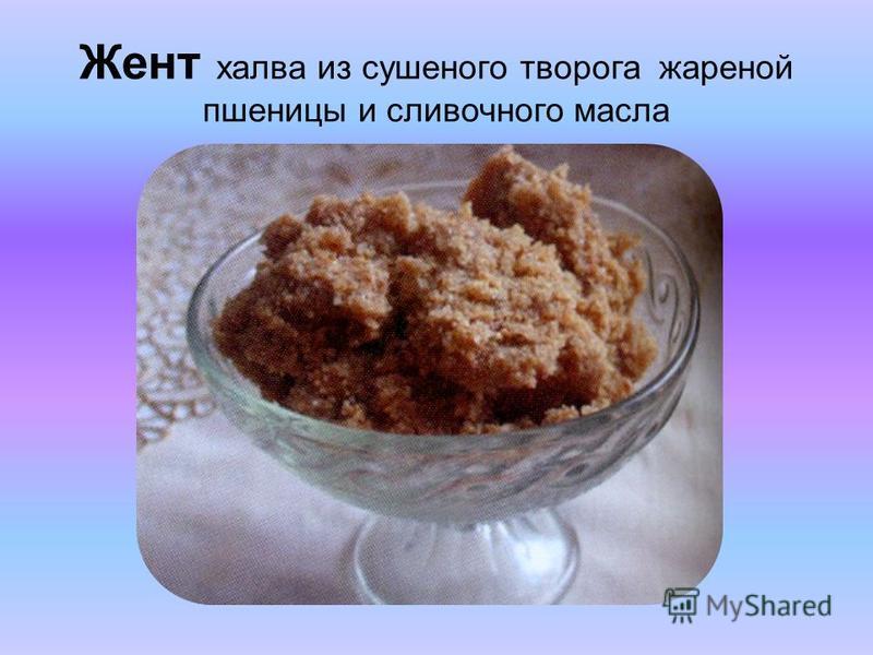 Жент халва из сушеного творога жареной пшеницы и сливочного масла