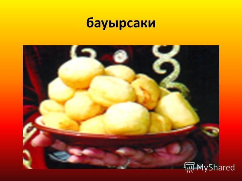 бауырсаки
