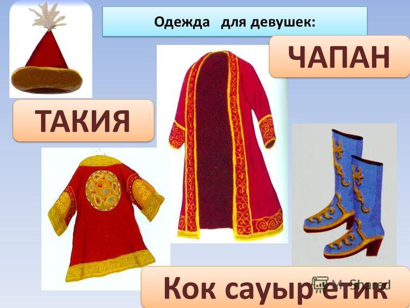 Одежда для девушек: ТАКИЯ ЧАПАН Кок сауыр этик