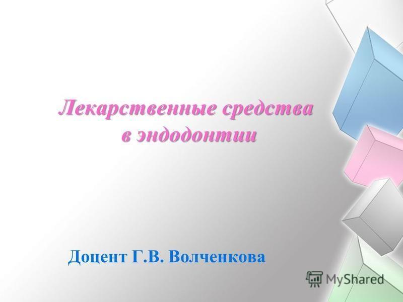 Лекарственные средства в эндодонтии Доцент Г.В. Волченкова