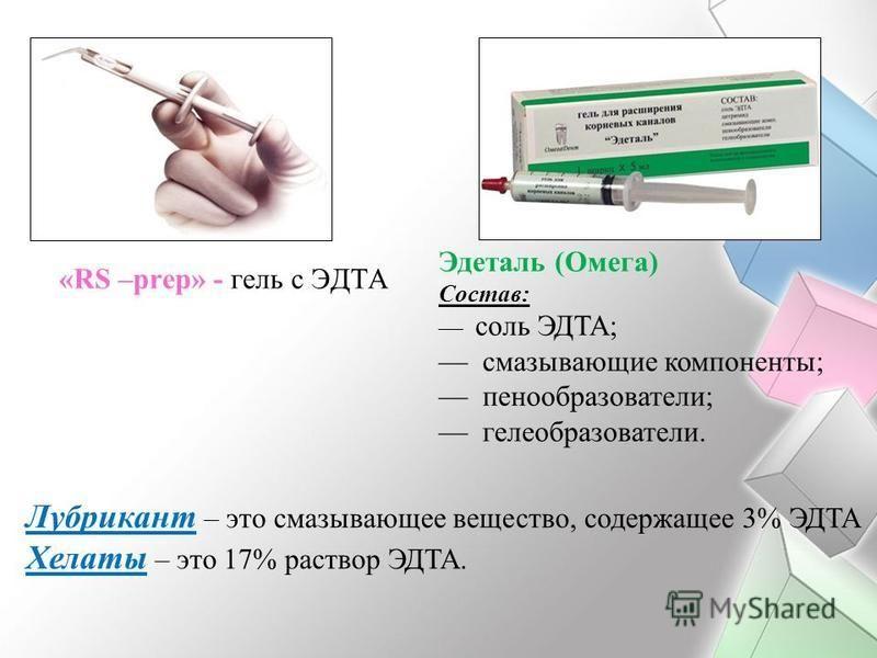 «RS –prep» - гель с ЭДТА Эдеталь (Омега) Состав: соль ЭДТА; смазывающие компоненты; пенообразователи; гелеобразователи. Лубрикант – это смазывающее вещество, содержащее 3% ЭДТА Хелаты – это 17% раствор ЭДТА.