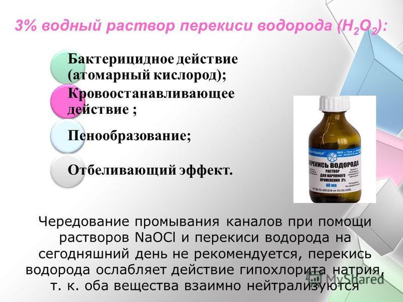 3% водный раствор перекиси водорода (Н 2 О 2 ): Бактерицидное действие (атомарный кислород); Кровоостанавливающее действие ; Пенообразование; Отбеливающий эффект. Чередование промывания каналов при помощи растворов NaOCl и перекиси водорода на сегодн