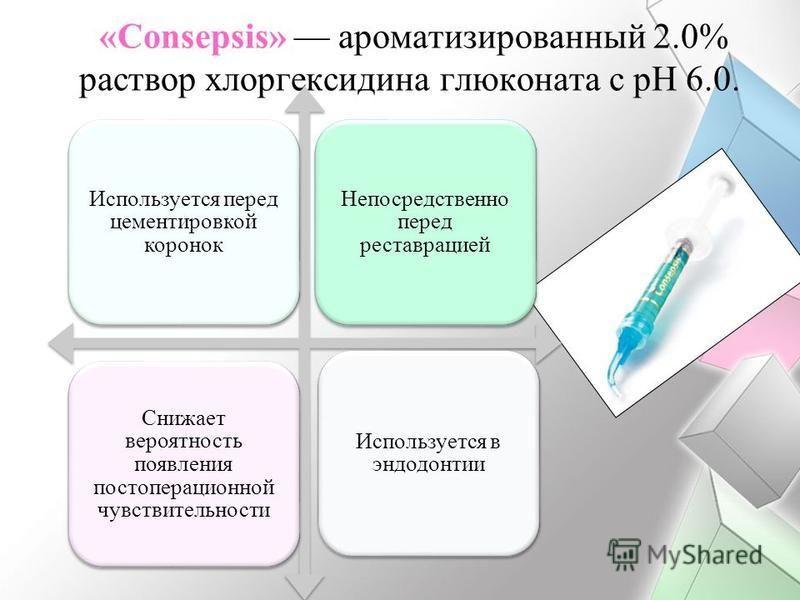 «Consepsis» ароматизированный 2.0% раствор хлоргексидина глюконата с pH 6.0. Используется перед цементировкой коронок Непосредственно перед реставрацией Снижает вероятность появления постоперационной чувствительности Используется в эндодонтии