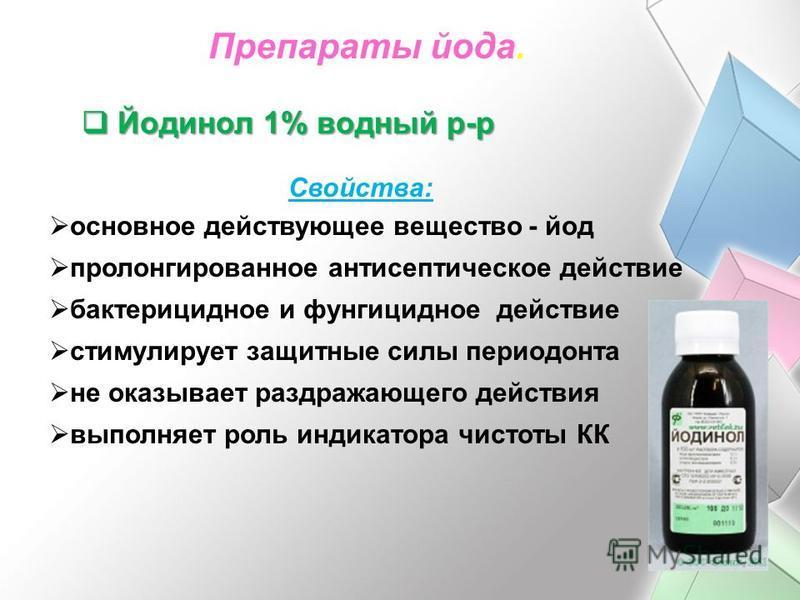 Препараты йода. Йодинол 1% водный р-р Йодинол 1% водный р-р Свойства: основное действующее вещество - йод пролонгированное антисептическое действие бактерицидное и фунгицидное действие стимулирует защитные силы периодонта не оказывает раздражающего д