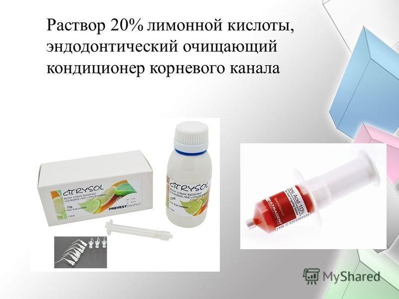 Раствор 20% лимонной кислоты, эндодонтический очищающий кондиционер корневого канала