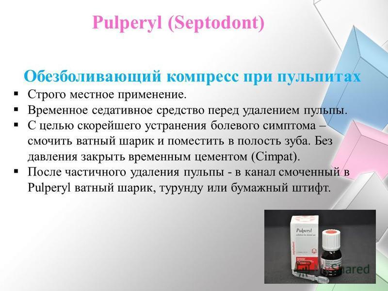 Pulperyl (Septodont) Обезболивающий компресс при пульпитах Строго местное применение. Временное седативное средство перед удалением пульпы. С целью скорейшего устранения болевого симптома – смочить ватный шарик и поместить в полость зуба. Без давлени