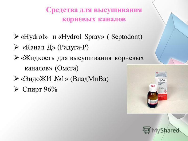 Средства для высушивания корневых каналов «Hydrol» и «Hydrol Spray» ( Septodont) «Канал Д» (Радуга-Р) «Жидкость для высушивания корневых каналов» (Омега) «ЭндоЖИ 1» (Влад Ми Ва) Спирт 96%