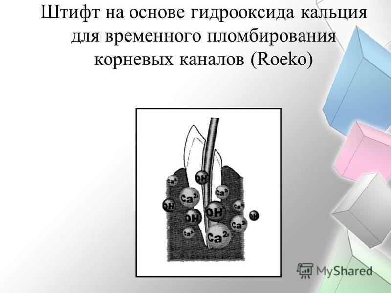 Штифт на основе гидрооксида кальция для временного пломбирования корневых каналов (Roeko)