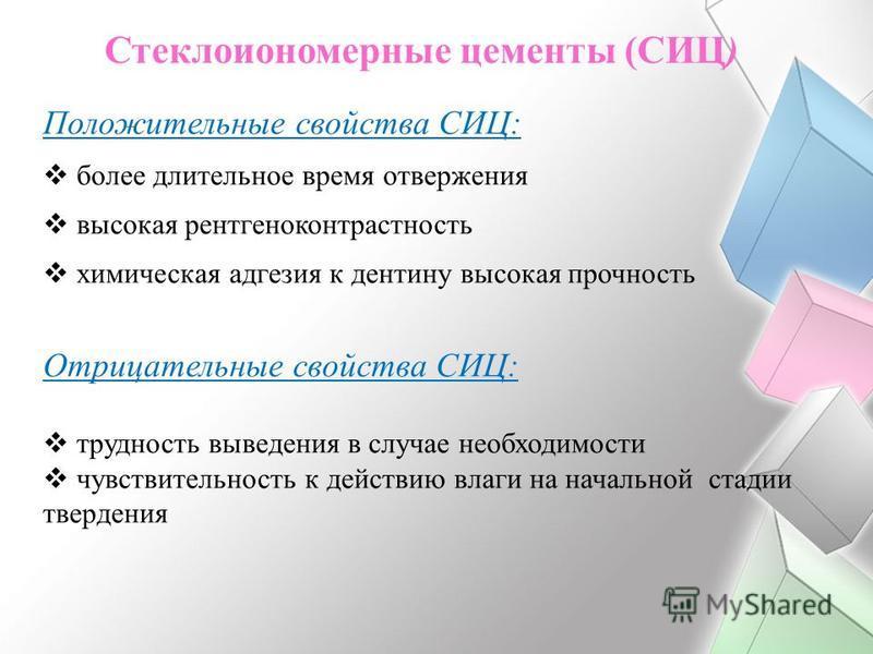 Стеклоиономерные цементы (СИЦ) Положительные свойства СИЦ: более длительное время отвержения высокая рентгеноконтрастность химическая адгезия к дентину высокая прочность Отрицательные свойства СИЦ: трудность выведения в случае необходимости чувствите