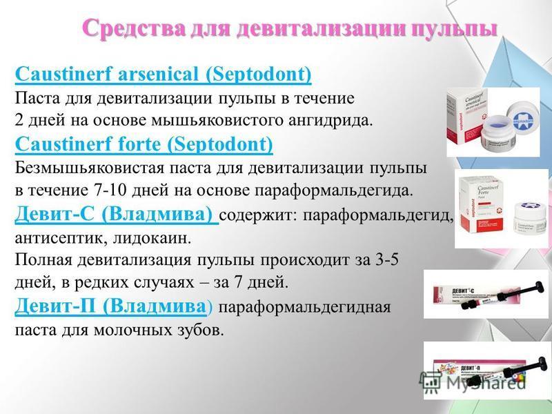 Средства для девитализации пульпы Caustinerf arsenical (Septodont) Паста для девитализации пульпы в течение 2 дней на основе мышьяковистого ангидрида. Caustinerf forte (Septodont) Безмышьяковистая паста для девитализации пульпы в течение 7-10 дней на