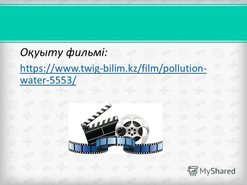 Оқуыту фильмі: https://www.twig-bilim.kz/film/pollution- water-5553/