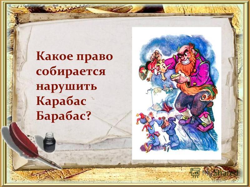 Каким правом не воспользовался Буратино в сказке «Золотой ключик»?