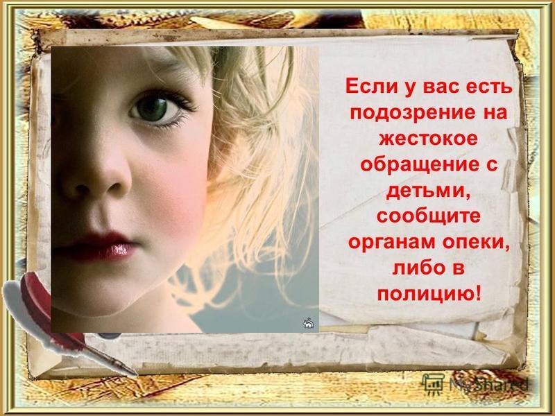2. Не оставайтесь равнодушными к детскому горю!