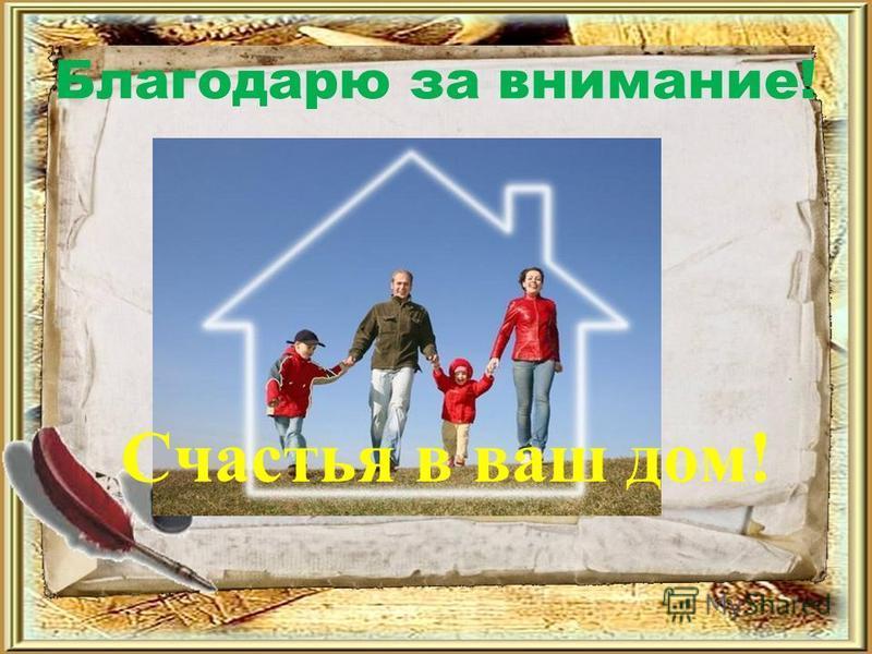 Помните! Нарушение прав ребенка родителями влечет за собой: административную ответственность; уголовную ответственность; лишение родительских прав.