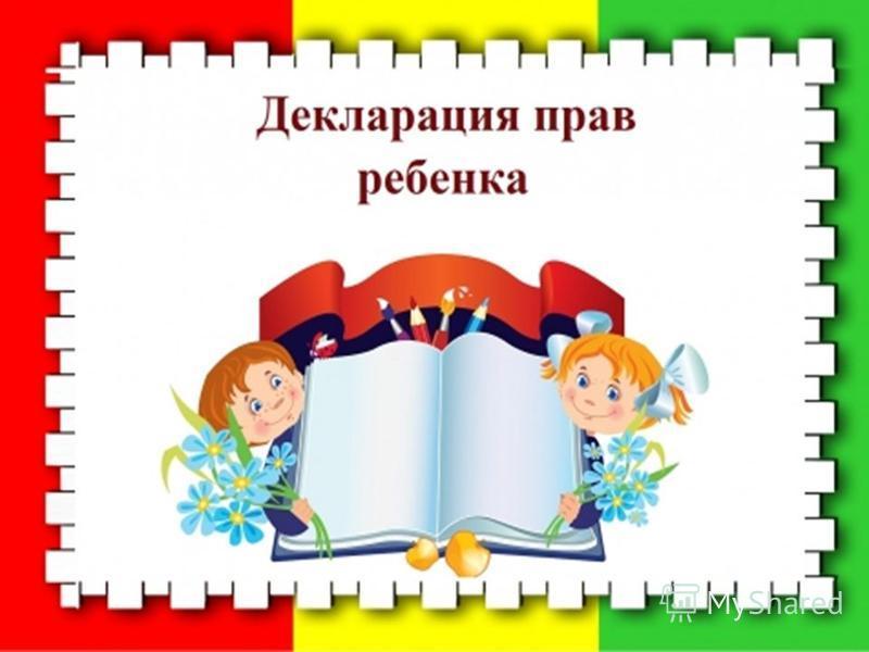 Федеральное законодательство и подзаконные акты Российской Федерации в развитии Конвенции (основные):