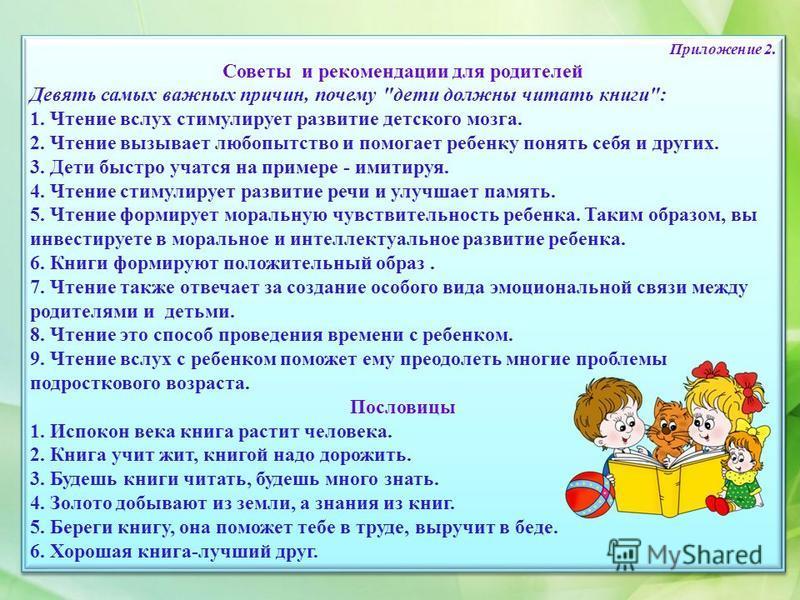 Приложение 2. Советы и рекомендации для родителей Девять самых важных причин, почему