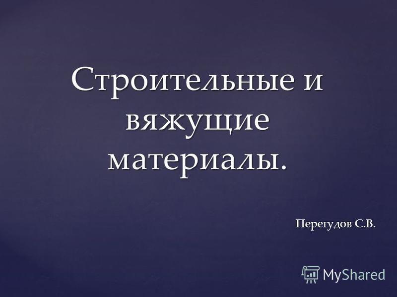 Перегудов С.В. Строительные и вяжущие материалы.