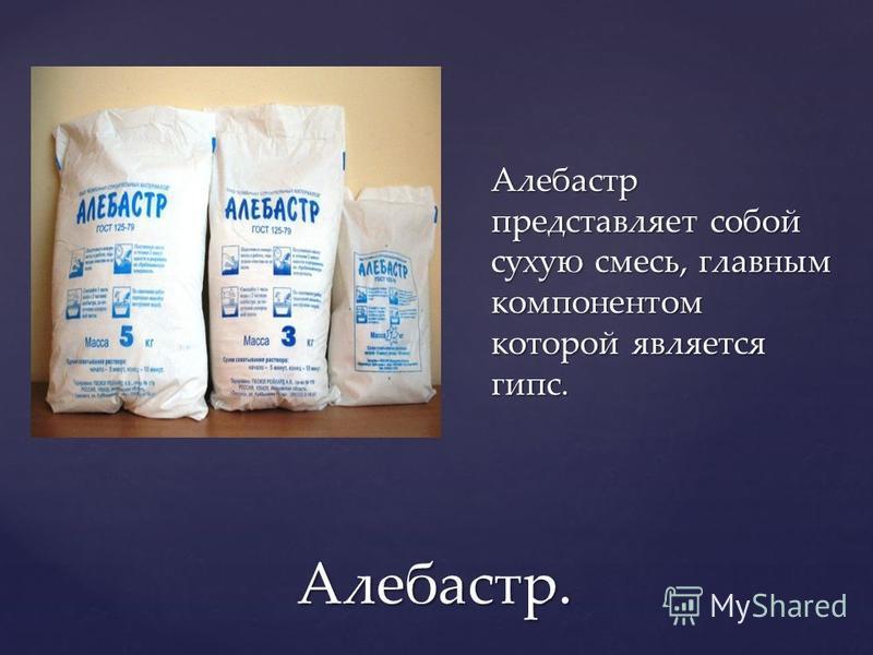 Алебастр. Алебастр представляет собой сухую смесь, главным компонентом которой является гипс.