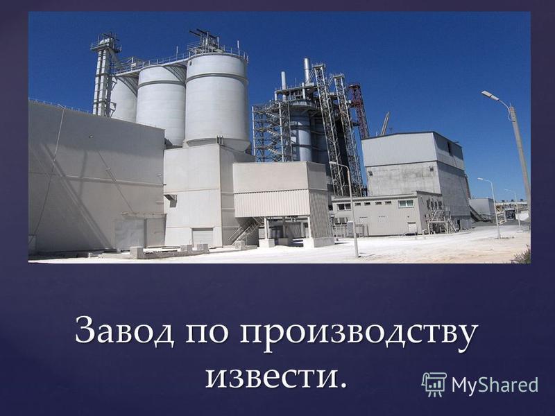 Завод по производству извести.