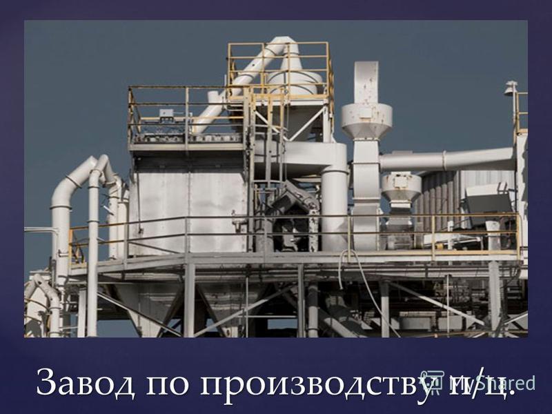 Завод по производству п/ц.