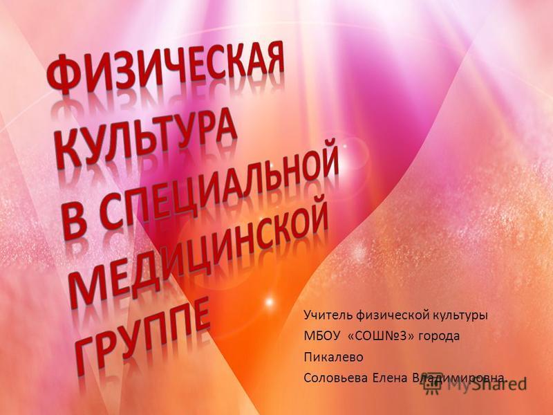 Учитель физической культуры МБОУ «СОШ3» города Пикалево Соловьева Елена Владимировна.