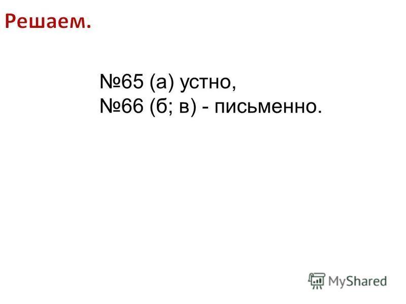 65 (а) устно, 66 (б; в) - письменно.