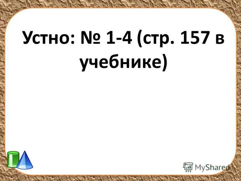 Устно: 1-4 (стр. 157 в учебнике)
