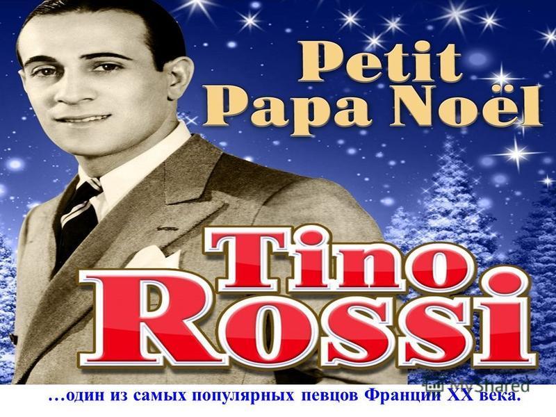 …один из самых популярных певцов Франции XX века.