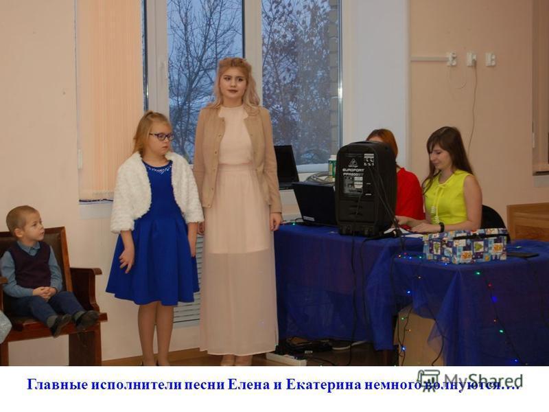 Главные исполнители песни Елена и Екатерина немного волнуются….