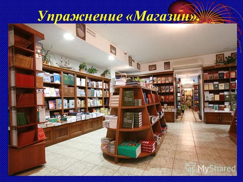 Упражнение «Магазин».