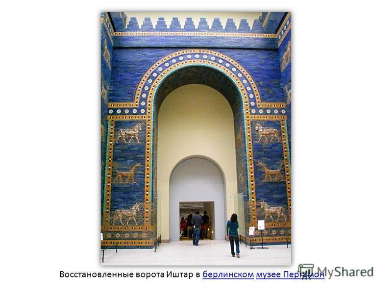Восстановленные ворота Иштар в берлинском музее Пергамонберлинскоммузее Пергамон