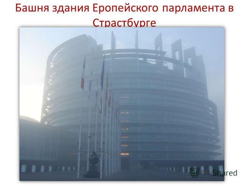 Башня здания Еропейского парламента в Страстбурге