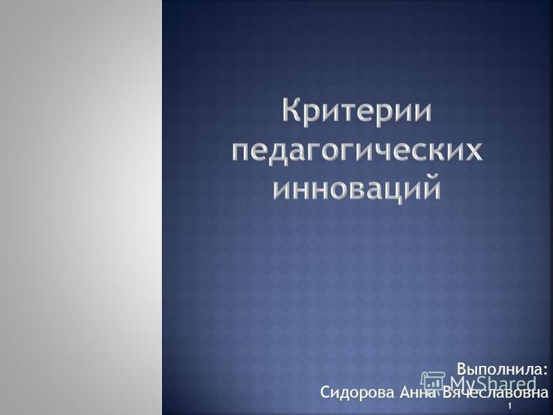 Выполнила: Сидорова Анна Вячеславовна 1