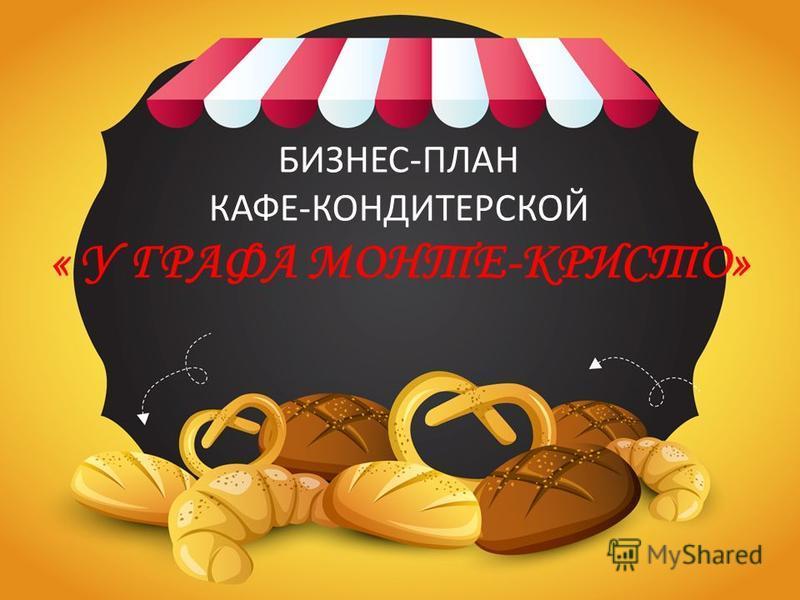 БИЗНЕС-ПЛАН КАФЕ-КОНДИТЕРСКОЙ « У ГРАФА МОНТЕ-КРИСТО»