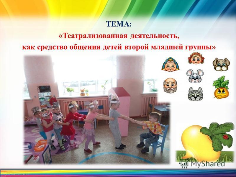 http://linda6035.ucoz.ru/ ТЕМА : «Театрализованная деятельность, как средство общения детей второй младшей группы»