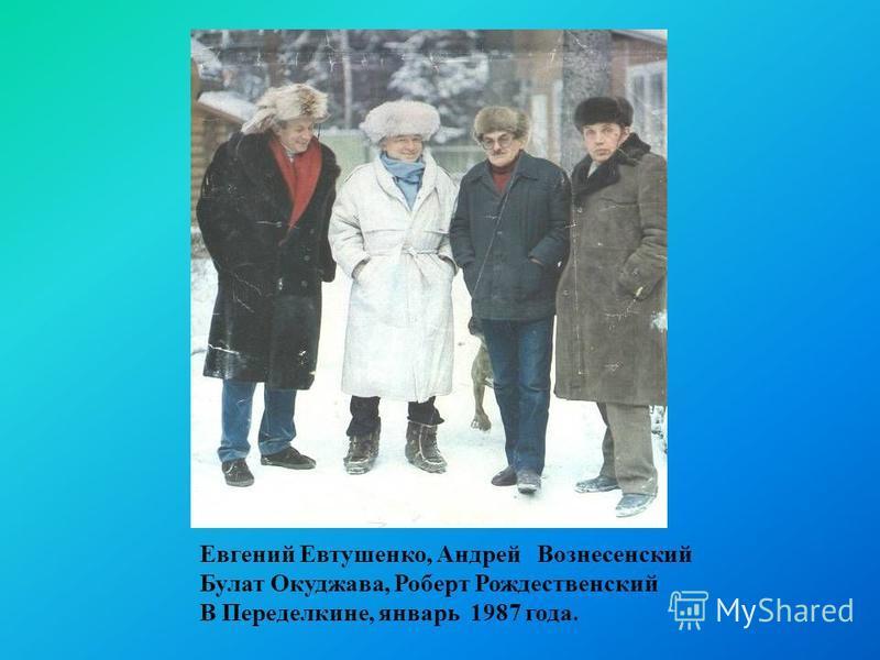 Евгений Евтушенко, Андрей Вознесенский Булат Окуджава, Роберт Рождественский В Переделкине, январь 1987 года.