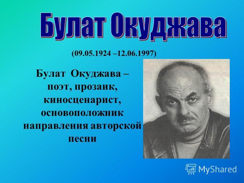 Булат Окуджава – поэт, прозаик, киносценарист, основоположник направления авторской песни (09.05.1924 –12.06.1997)