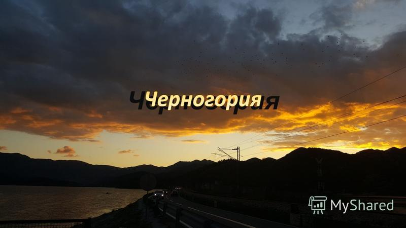 Черногориа