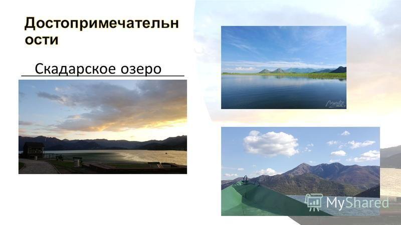 Скадарусское озеро