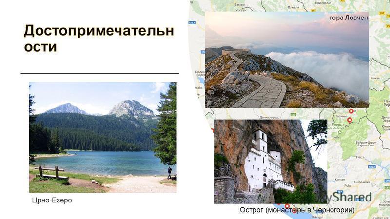 гора Ловчен Острог (монастырь в Черногории) Црно-Езеро