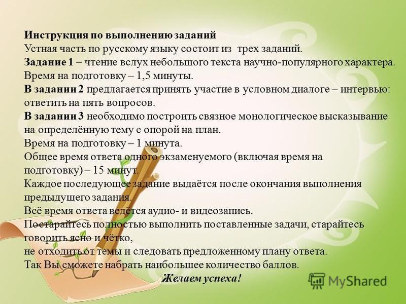 Инструкция по выполнению заданий Устная часть по русскому языку состоит из трех заданий. Задание 1 – чтение вслух небольшого текста научно-популярного характера. Время на подготовку – 1,5 минуты. В задании 2 предлагается принять участие в условном ди