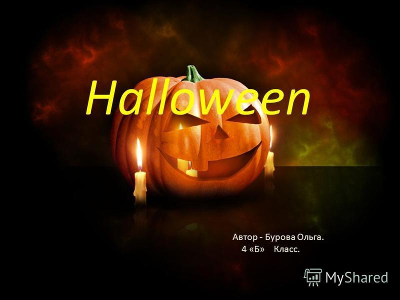 Halloween Автор - Бурова Ольга. 4 «Б» Класс.