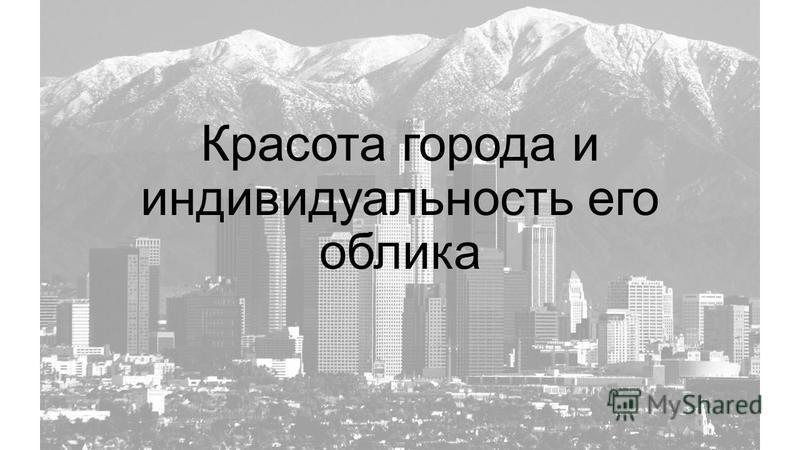 Красота города и индивидуальность его облика
