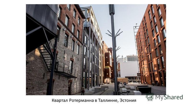 Квартал Ротерманна в Таллинне, Эстония