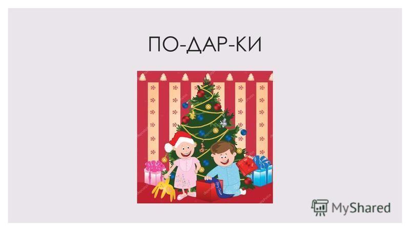 ПО-ДАР-КИ