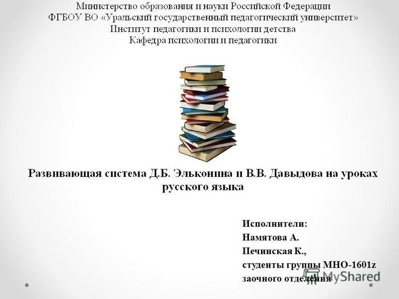 Исполнители: Намятова А. Печинская К., студенты группы МНО-1601z заочного отделения