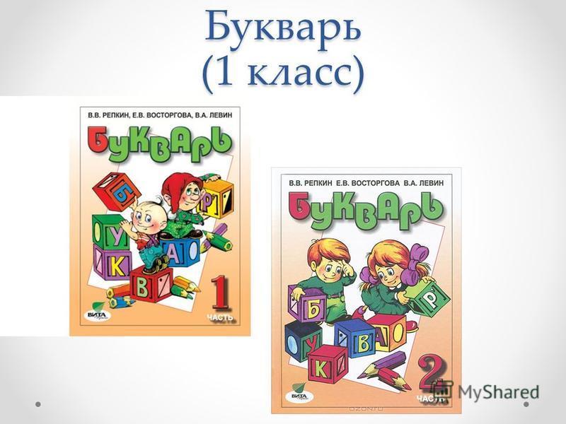 Букварь (1 класс)