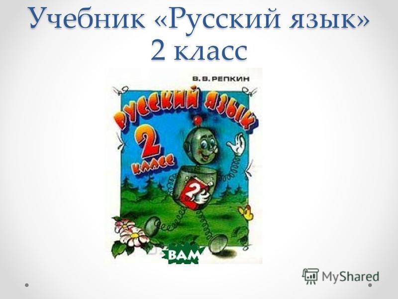 Учебник «Русский язык» 2 класс
