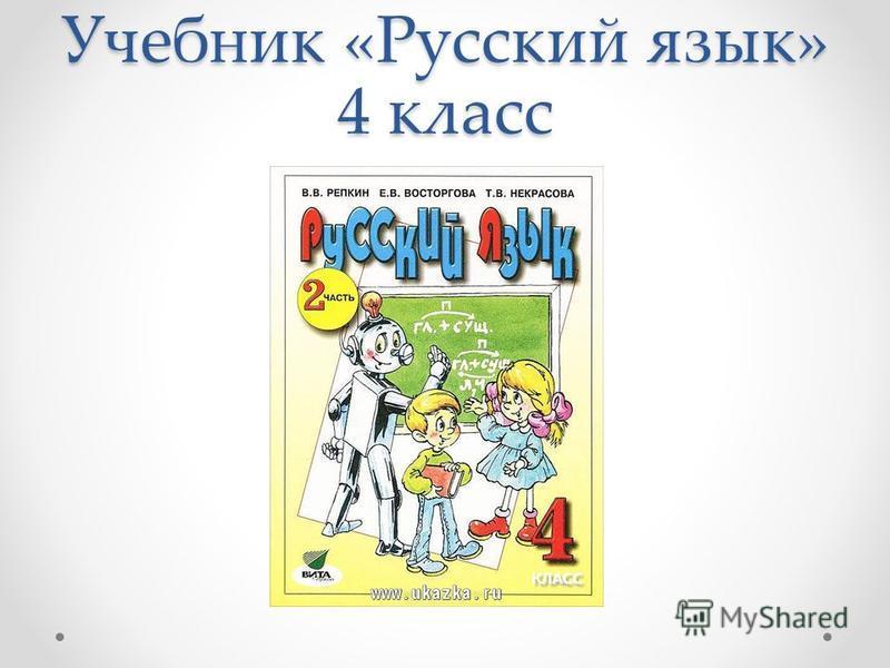 Учебник «Русский язык» 4 класс