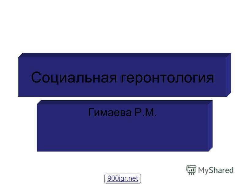 Социальная геронтология Гимаева Р.М. 900igr.net